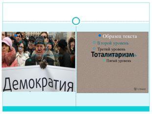 1. Роль партии и идеологии и в жизни государства члены ВКП(б) занимали все го