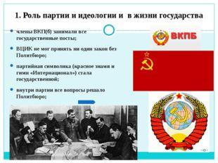 Маркси́зм-ленини́змпредставляет собой социально-политическое и философское