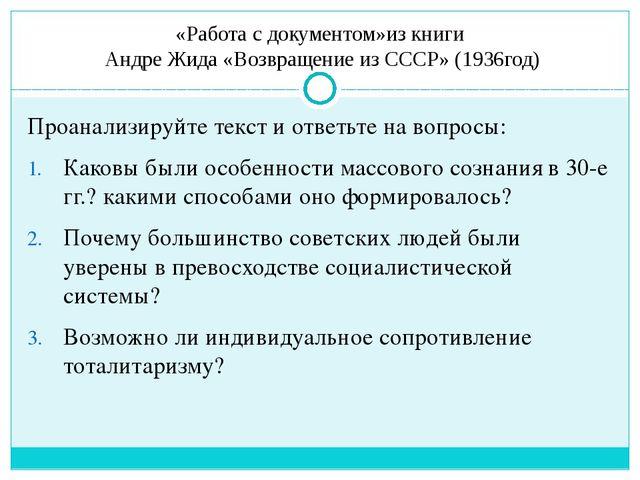 3.Культ личности Сталина 21 декабря 1929 года – 50 лет