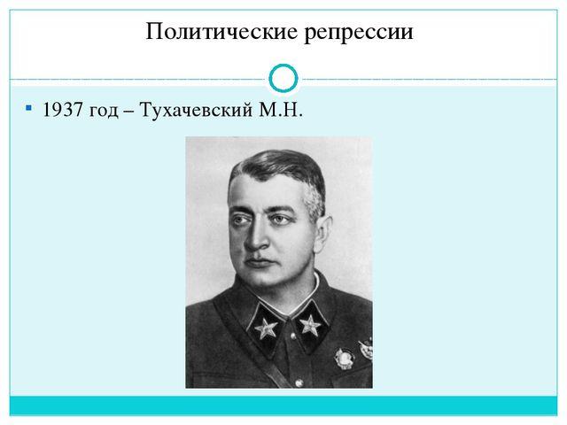Политические репрессии 1938 год – Рыков А.И., Бухарин Н.И.