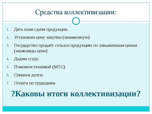 План: Роль партии и идеологии и в жизни государства Формирование Политическог...