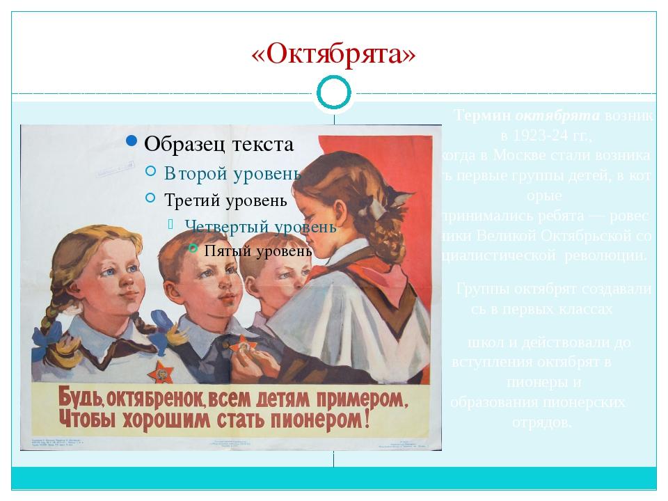 «Пионеры» Массовая детская организация вСССР. Была образована решением Всеро...