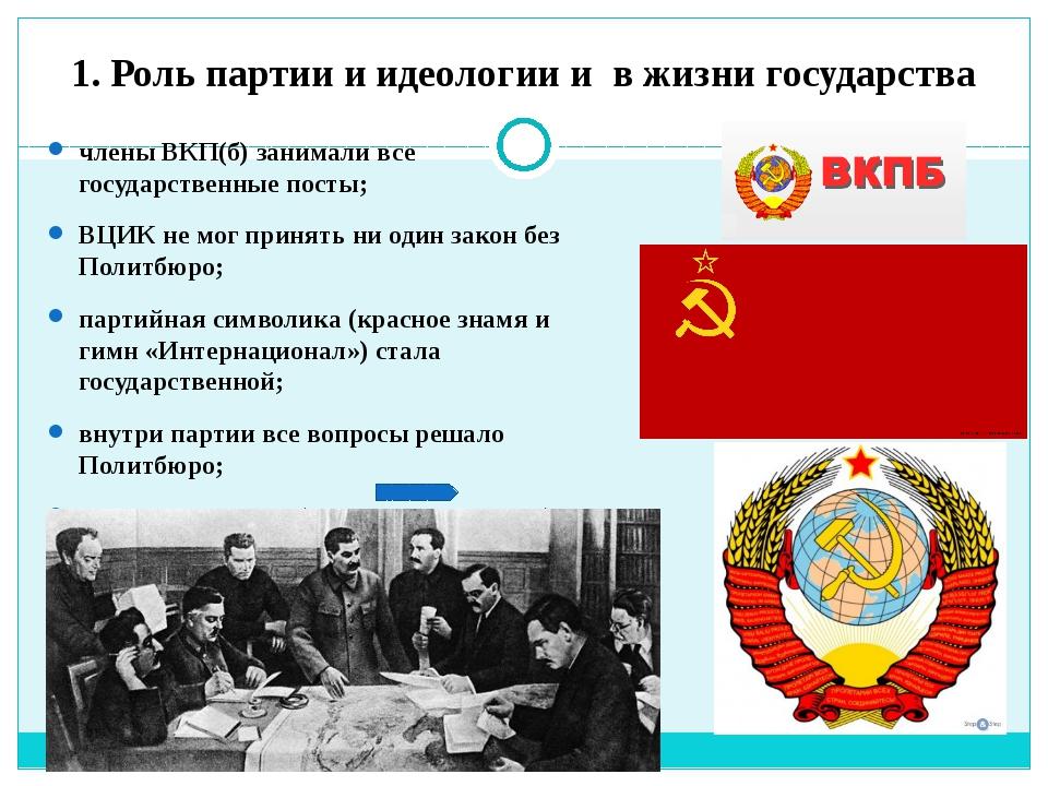 Маркси́зм-ленини́змпредставляет собой социально-политическое и философское...