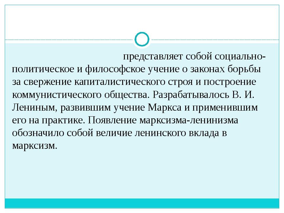 1932г. – Постановление «О перестройке Литературно-художественных организаций»