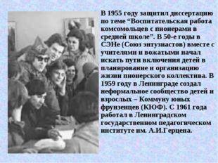 """В 1955 году защитил диссертацию по теме """"Воспитательская работа комсомольцев"""