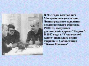 В 70-е годы возглавляет Макаренковскую секцию Ленинградского отделения педаго