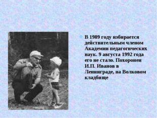 В 1989 году избирается действительным членом Академии педагогических наук. 9