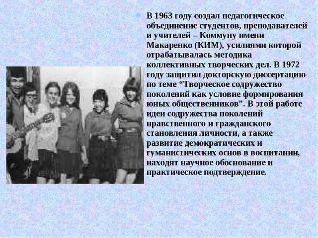 В 1963 году создал педагогическое объединение студентов, преподавателей и учи...