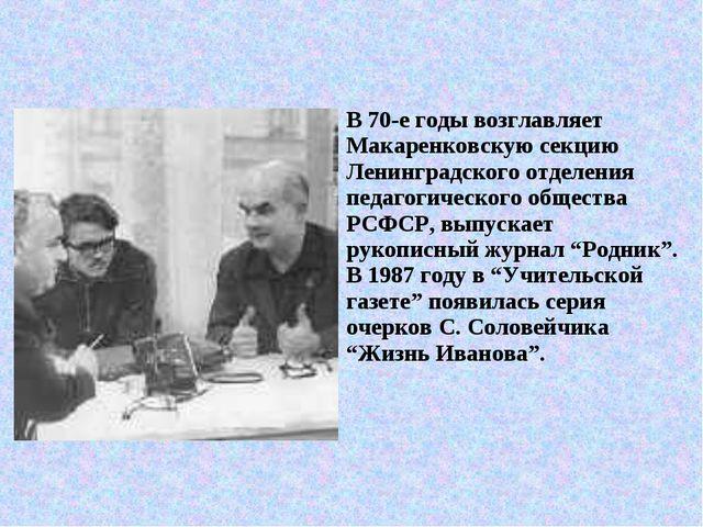 В 70-е годы возглавляет Макаренковскую секцию Ленинградского отделения педаго...
