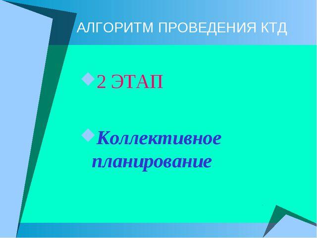 АЛГОРИТМ ПРОВЕДЕНИЯ КТД 2 ЭТАП Коллективное планирование