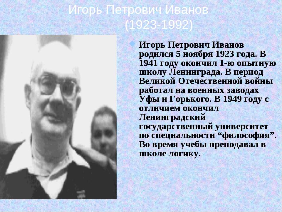 Игорь Петрович Иванов (1923-1992) Игорь Петрович Иванов родился 5 ноября 19...