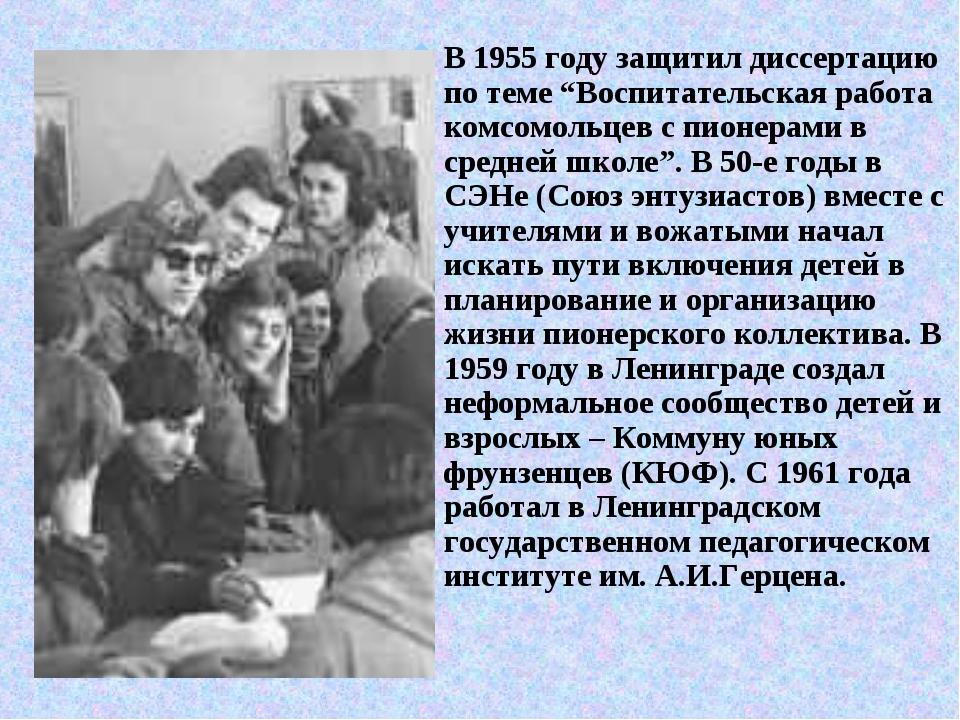 """В 1955 году защитил диссертацию по теме """"Воспитательская работа комсомольцев..."""