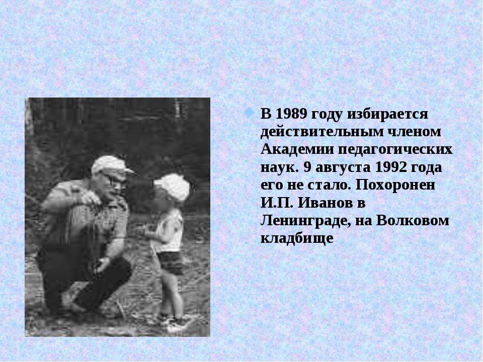 В 1989 году избирается действительным членом Академии педагогических наук. 9...