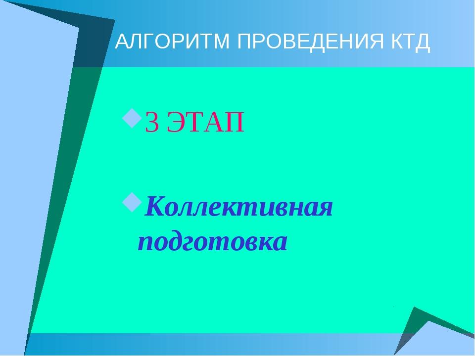 АЛГОРИТМ ПРОВЕДЕНИЯ КТД 3 ЭТАП Коллективная подготовка