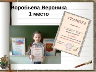 Воробьева Вероника 1 место