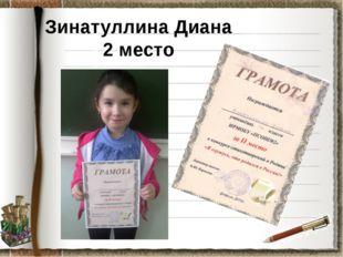 Зинатуллина Диана 2 место