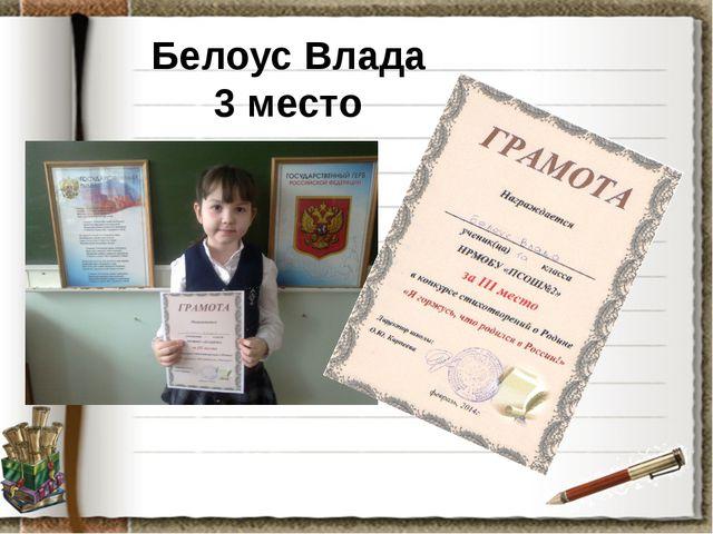 Белоус Влада 3 место