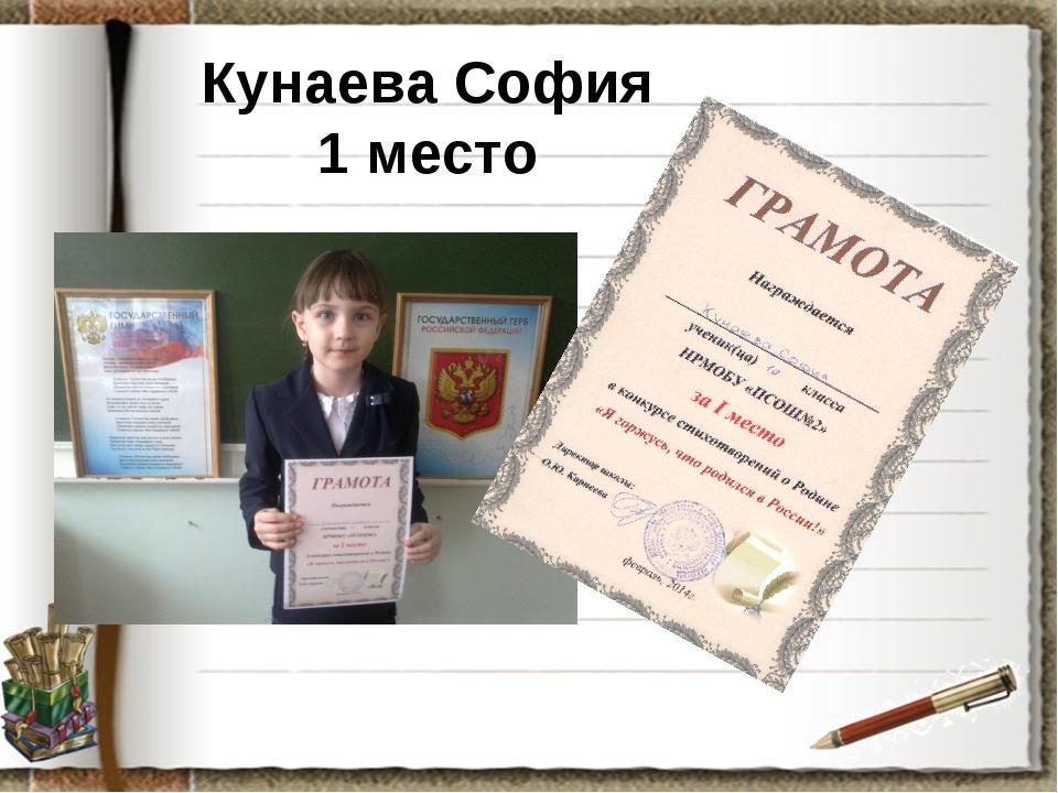 Кунаева София 1 место