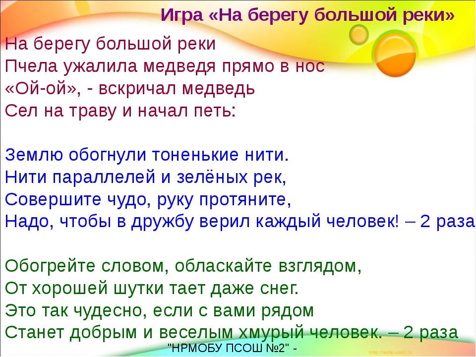 """""""НРМОБУ ПСОШ №2"""" - 2012 год На берегу большой реки Пчела ужалила медведя прям..."""