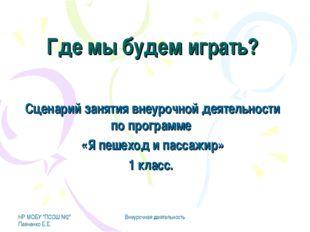 """НР МОБУ """"ПСОШ №2"""" Певченко Е.Е. Внеурочная деятельность Где мы будем играть?"""