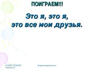 """НР МОБУ """"ПСОШ №2"""" Певченко Е.Е. Внеурочная деятельность ПОИГРАЕМ!!! Это я, эт"""