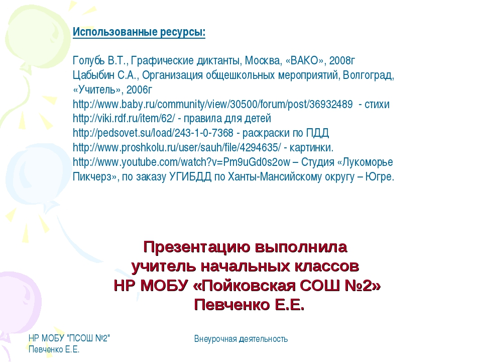 """НР МОБУ """"ПСОШ №2"""" Певченко Е.Е. Внеурочная деятельность Презентацию выполнила..."""