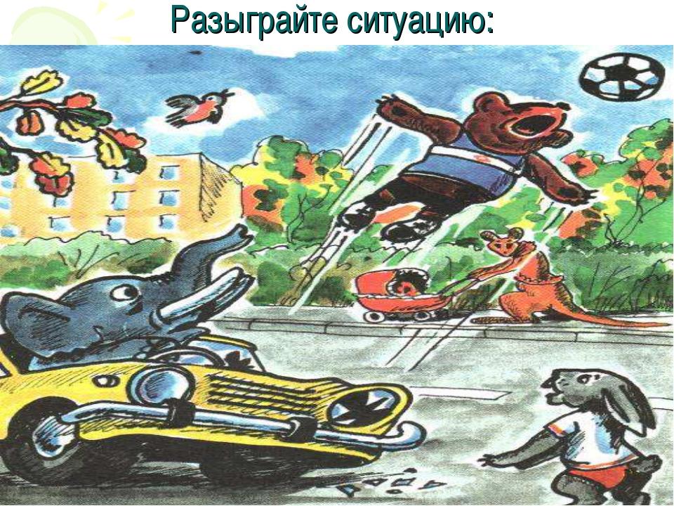 """НР МОБУ """"ПСОШ №2"""" Певченко Е.Е. Внеурочная деятельность Разыграйте ситуацию:..."""