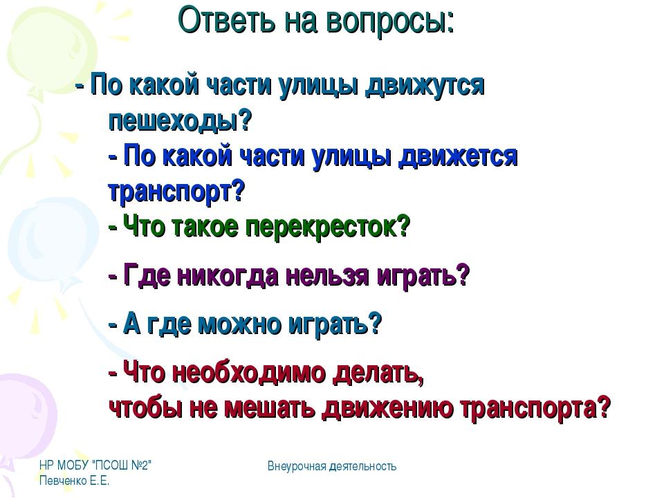 """НР МОБУ """"ПСОШ №2"""" Певченко Е.Е. Внеурочная деятельность Ответь на вопросы: -..."""