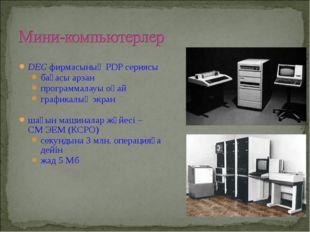 DEC фирмасының PDP сериясы бағасы арзан программалауы оңай графикалық экран ш