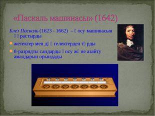 Блез Паскаль (1623 - 1662) – қосу машинасын құрастырды жетектер мен дөңгелект
