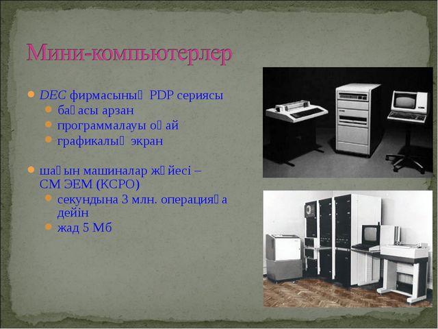 DEC фирмасының PDP сериясы бағасы арзан программалауы оңай графикалық экран ш...