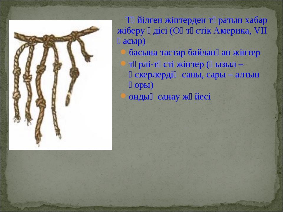 Түйілген жіптерден тұратын хабар жіберу әдісі (Оңтүстік Америка, VII ғасыр)...