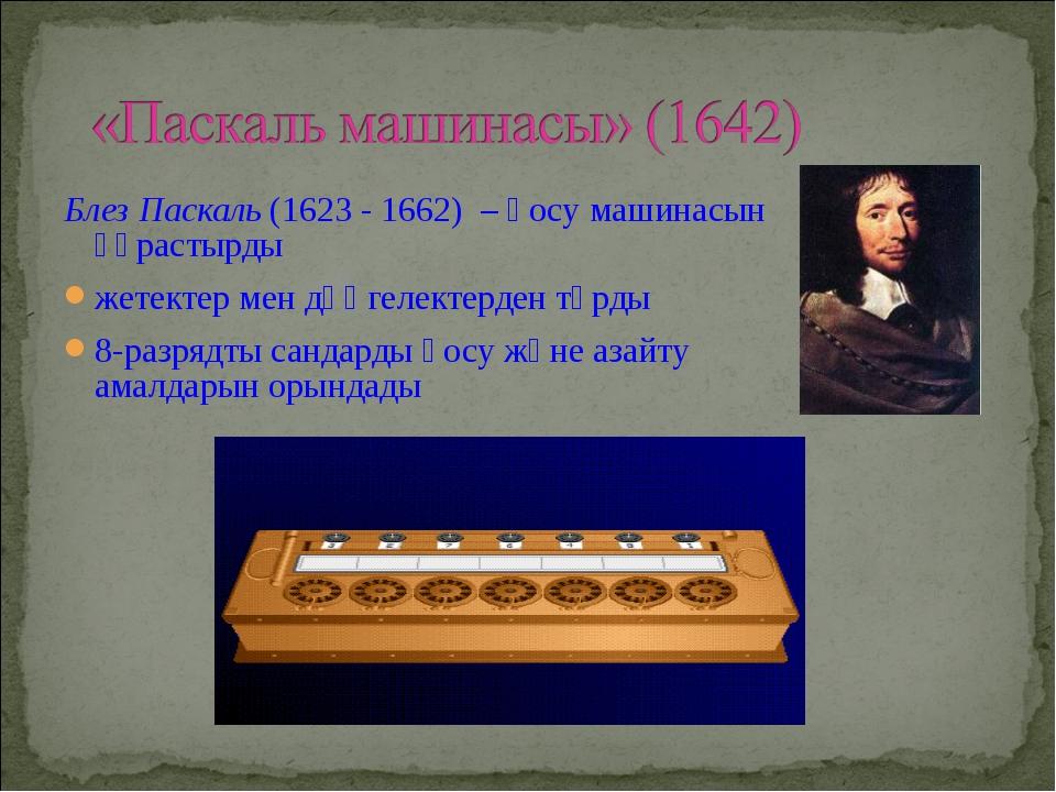 Блез Паскаль (1623 - 1662) – қосу машинасын құрастырды жетектер мен дөңгелект...