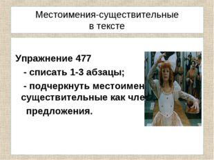 Местоимения-существительные в тексте Упражнение 477 - списать 1-3 абзацы; - п