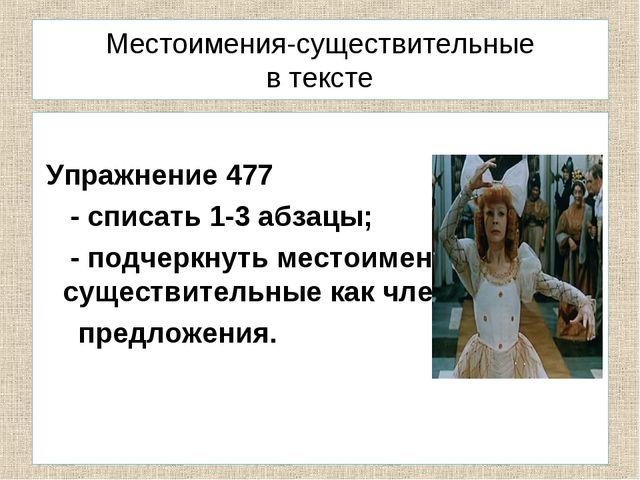 Местоимения-существительные в тексте Упражнение 477 - списать 1-3 абзацы; - п...
