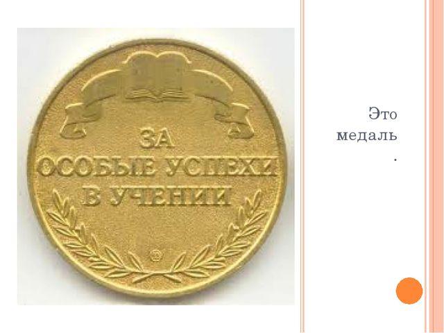 Это медаль.