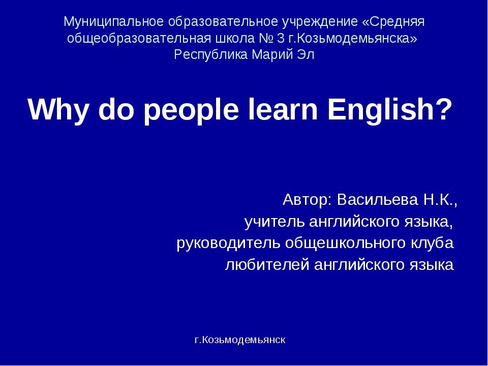 Why do people learn English? Автор: Васильева Н.К., учитель английского языка...