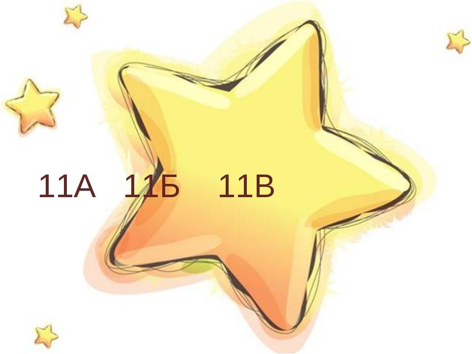 11А 11Б 11В