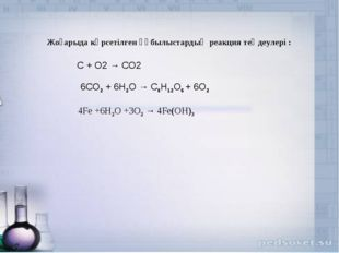 C + O2 → CO2 6CO2 + 6H2O → C6H12O6 + 6O2 Жоғарыда көрсетілген құбылыстардың р