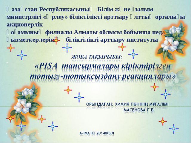 Қазақстан Республикасының Білім және ғылым министрлігі «Өрлеу» біліктілікті а...