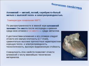 Алюминий— мягкий, легкий, серебристо-белый металл свысокой тепло- и электро