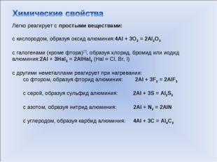 Легко реагирует с простыми веществами: скислородом, образуяоксид алюминия:4