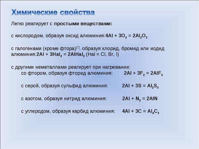 Легко реагирует с простыми веществами: скислородом, образуяоксид алюминия:4...