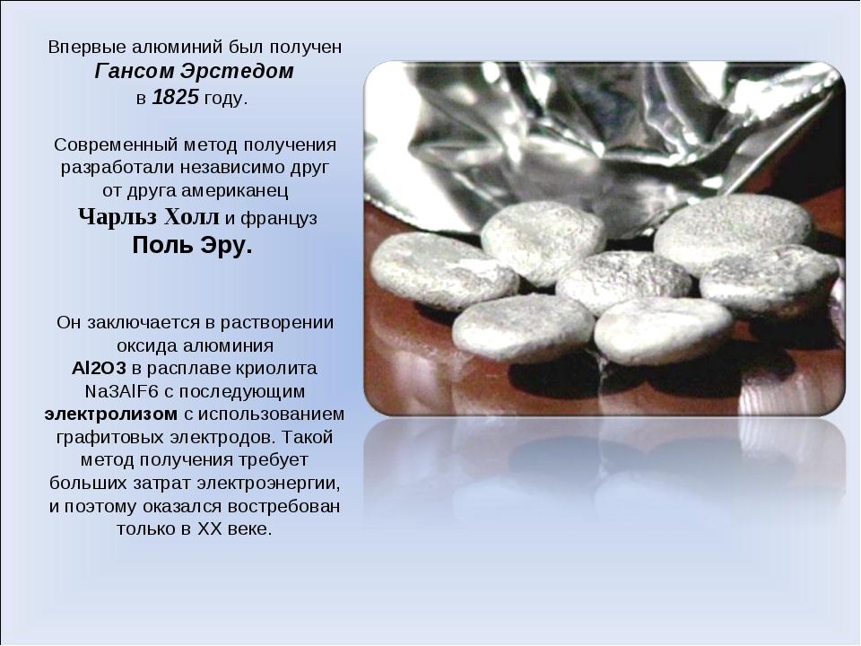 Впервые алюминий был получен Гансом Эрстедом в1825году. Современный метод п...