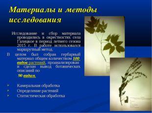 Материалы и методы исследования Исследование и сбор материала проводились в о