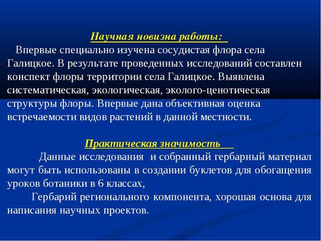 Научная новизна работы: Впервые специально изучена сосудистая флора села Гал...