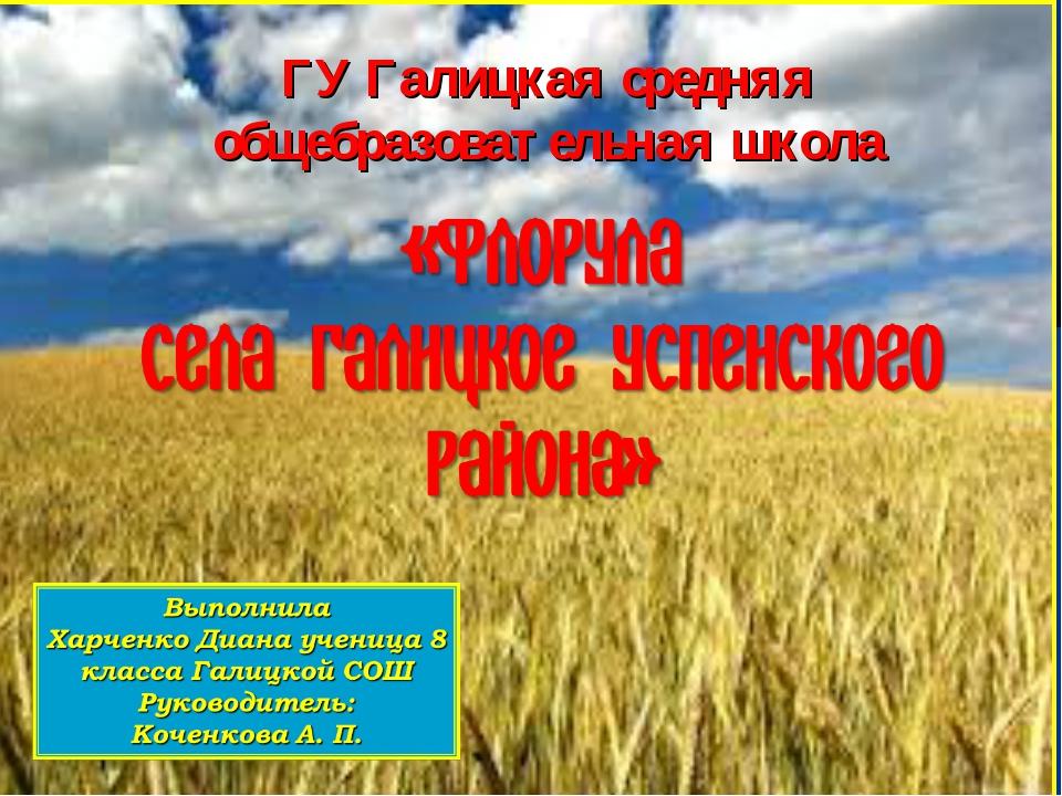 ГУ Галицкая средняя общебразовательная школа