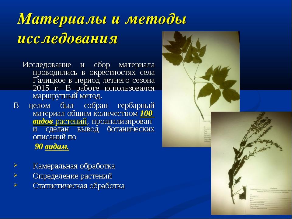 Материалы и методы исследования Исследование и сбор материала проводились в о...