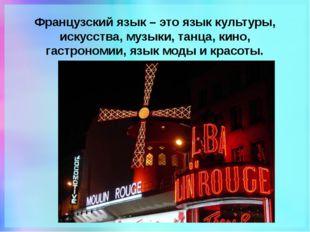 Французский язык – это язык культуры, искусства, музыки, танца, кино, гастрон