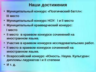 Наши достижения Муниципальный конкурс «Поэтический баттл»: III место Муниципа